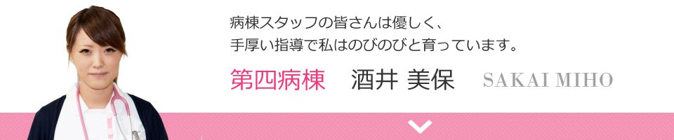 第4病棟_酒井美保